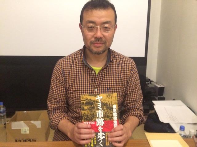 近刊の『東京戦後地図 ヤミ市跡を歩く』(実業之日本社)を手に