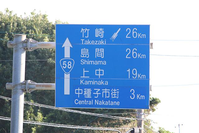 宇宙センターがあるのが、竹崎というところ。標識にもロケット!