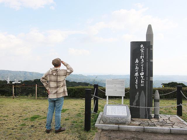 打ち上げ当日に宇宙ヶ丘公園を下見。天皇陛下(当時は皇太子)がロケット打ち上げを見学された折りに詠まれた歌碑もある。