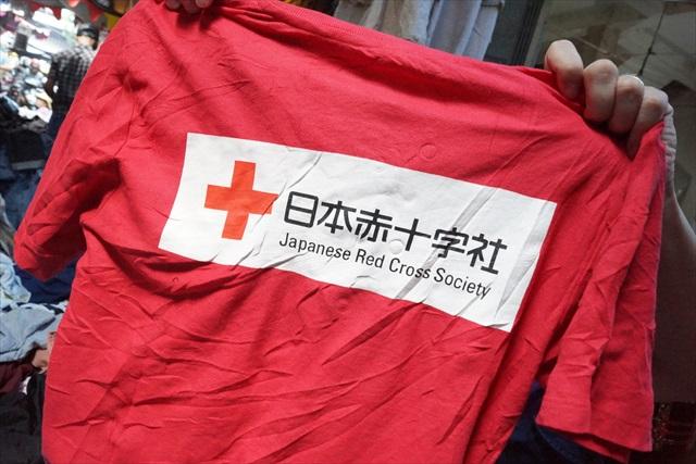 たぶ「日本赤十字社!」 私 「いいのかな!?」