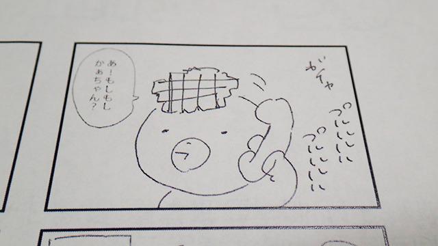 『ラネットくん』は頭(耳)が受話器になっている。