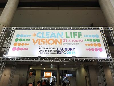 会場は東京ビッグサイト東4、5ホール。結構な規模。