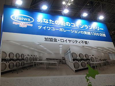 直営店を含め1300店以上のコインランドリーをプロデュースした会社です。