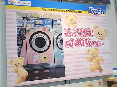 魅力を作り出すのが難しいとはいえ、洗濯機をFaFa仕様にして売り上げ伸ばした事例もあるそうです。