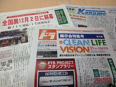 展示会ではサンプルの業界紙も貰えて面白い。今クリーニング業界でホットな話題は洗濯表示の変更のようです。