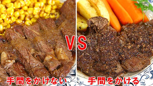 左は肉をそのまま焼いたステーキ、右は手間を掛けまくったステーキ肉。
