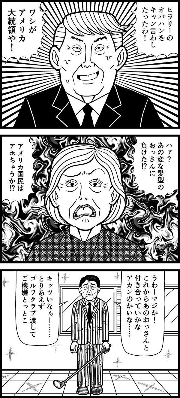 『ナニワ金融道』風「トランプ旋風」