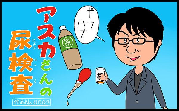 『サザエさん』風・ASKA