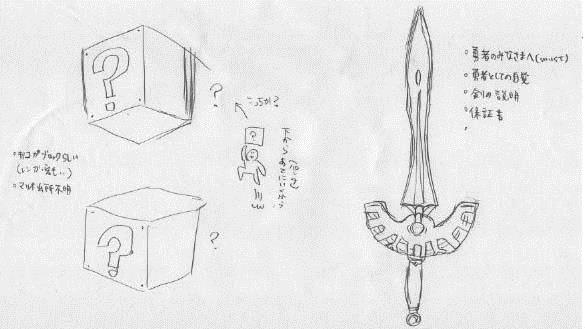 マリオのブロックとドラクエのロトの剣のラフ。