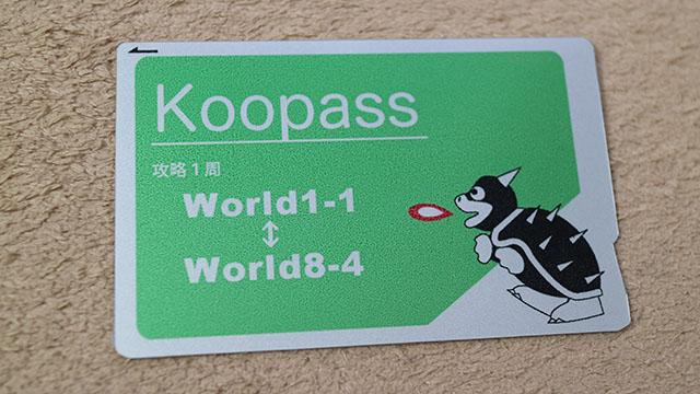 付録のKoopass。普通に欲しい。ブロックに頭をぶつけたくないけど。