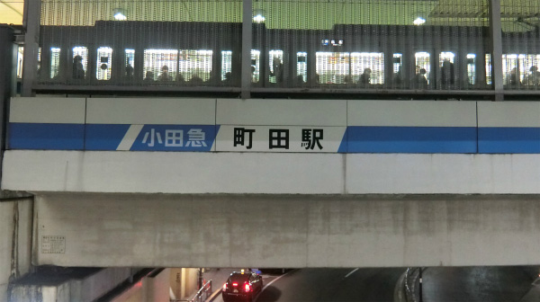 東京都町田。神奈川県ではない。