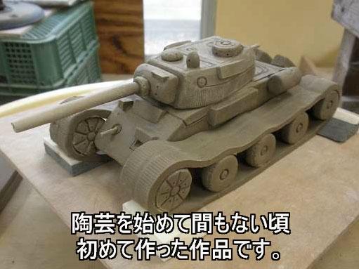 その最初期の戦車がこちら(ニコニコ動画「粘土で作ってみた【おまとめ】」より)。いきなりこのクオリティ、素直にすごいと思うのだが