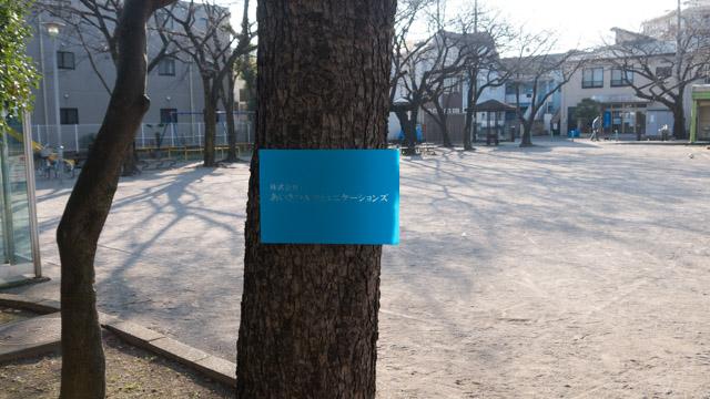 木に貼っても会社
