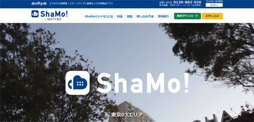 「ShaMo!」のサイトはこちら</a>