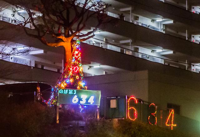 団地マニアとしてもうれしい、団地の浮かれ電飾。「634」はここの番地だそうだ。なるほど。いや、なるほど、じゃないか。
