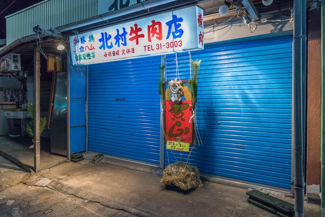 1月4日に目撃した、商店街の肉屋のこの正月飾りもぐっときた。