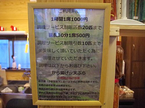 ホンモロコの天麩羅が20匹で千円なら安いくらいだ。ただ釣らないと食べられないけどな。
