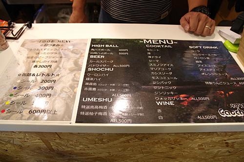 ドリンクは300円から。カフェだけどパンケーキとかロコモコ丼はないよ。