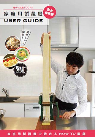 家庭用製麺機を買う予定がない人も是非!