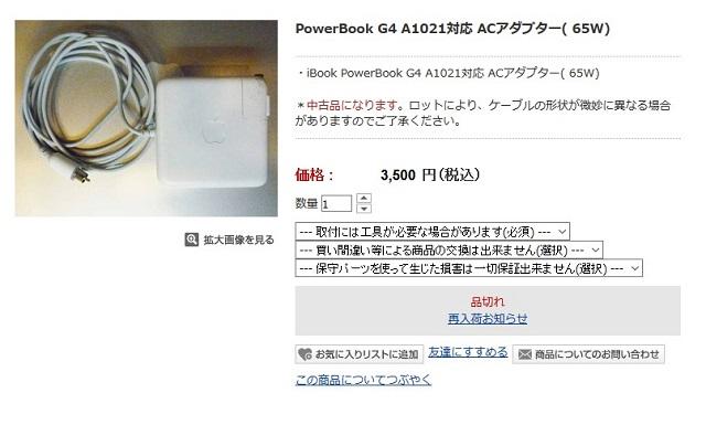 純正品の最安値は3500円。iBook本体より高かった