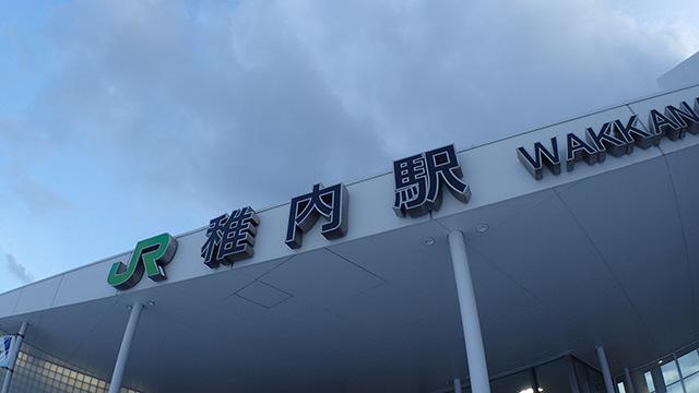 JR稚内駅。