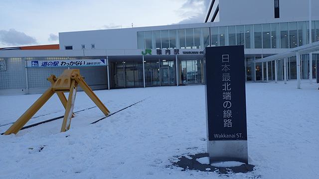 ここには日本最北端の線路があります。