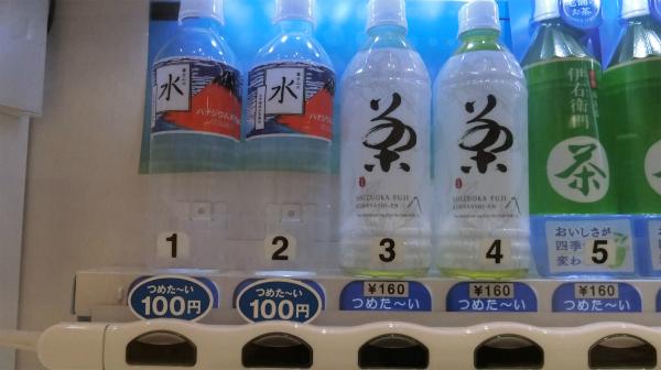 静岡サービスエリアには見たことない水と見たことないお茶が売っていた。