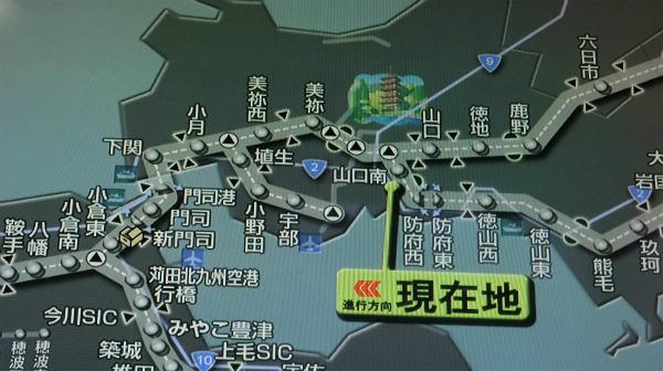 さっきまで静岡県だったのに山口県まで来たのか。