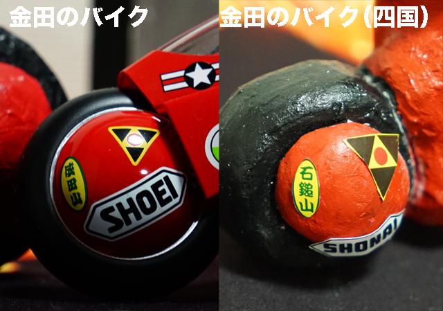 「SHOEI」はカットしちゃった荘内半島の「SHONAI」に変えてます。