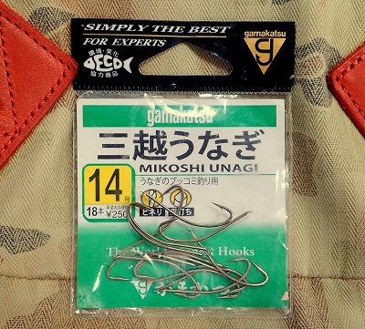そしてもうひとつ、日本から秘密兵器を持ってきた。 ウナギ用の釣り針だ。