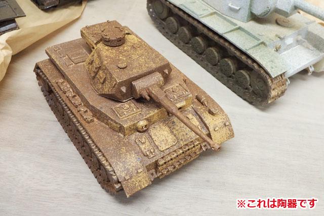 この戦車、陶芸作品です。鉄やプラモデルではありません。粘土にあるまじき角ばったシルエットの陶芸作品に圧倒されます。(林)