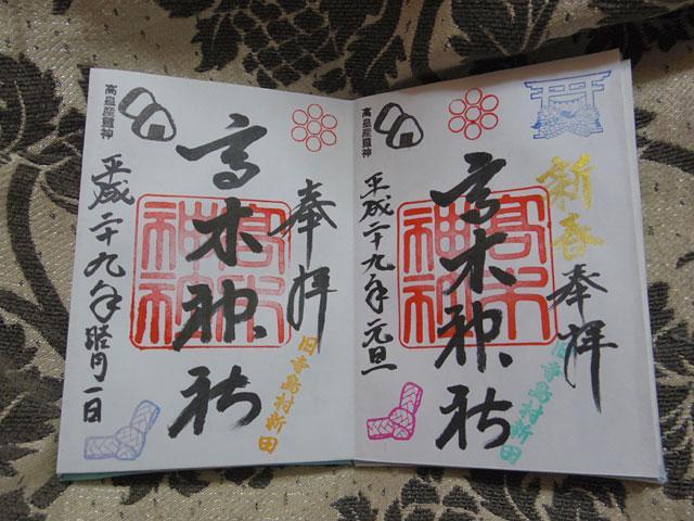参拝するきっかけとなった高木神社さんの御朱印(右側が新春限定のもの、左側が通常版の1月のもの)