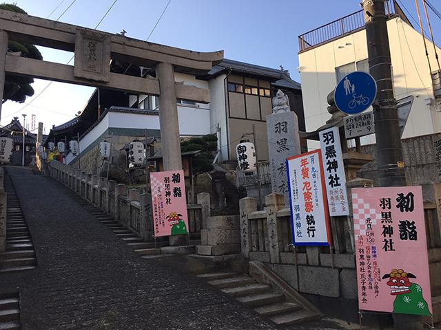 江戸時代には港町として栄えたエリアにある、羽黒神社へ1月1日の14時くらいに初詣へ。