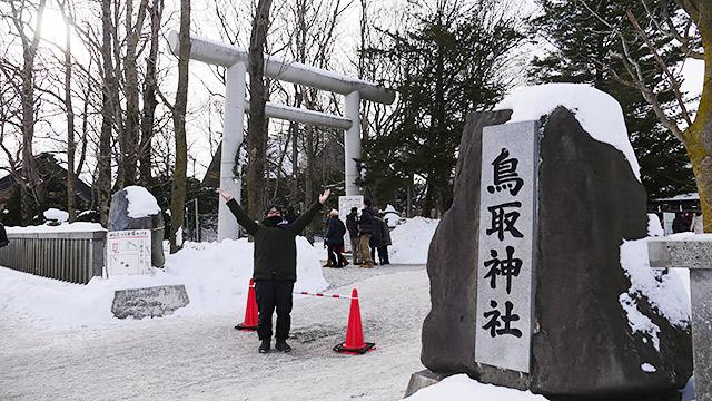 釧路にあるけど、鳥取神社です!