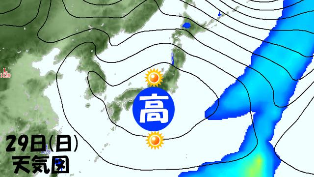日曜(29日)は、この予想天気図のように、どーんと高気圧が来てくれるかに注目!