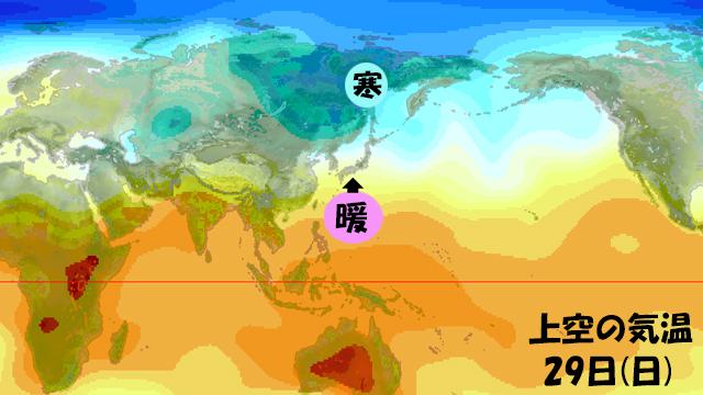 強烈な寒気は後退。そのスキに南から暖かい空気がじわじわと。