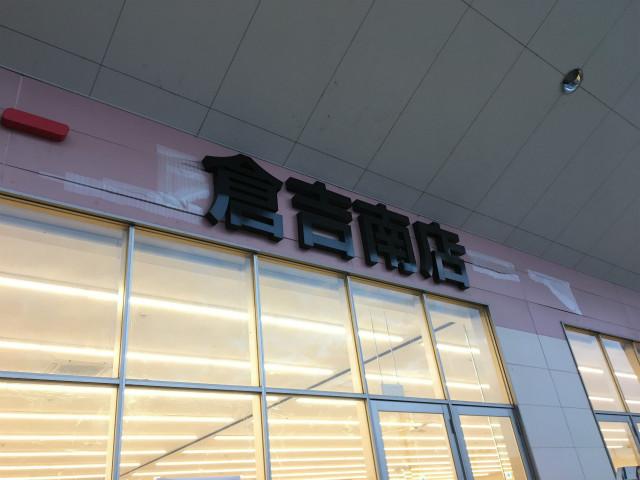 ショッピングセンターは壁のひび割れをガムテで補修。アメリカンだな