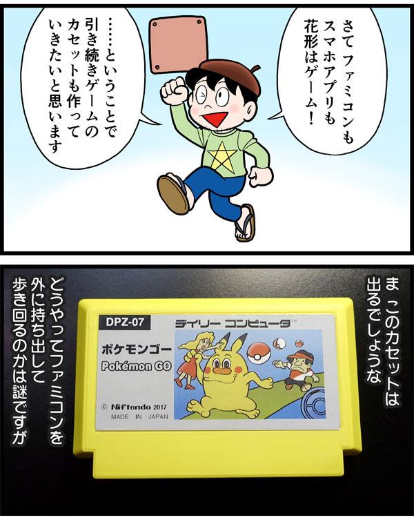 https://backnumber.dailyportalz.jp/2017/01/25/b/img/pc/i004_03.jpg
