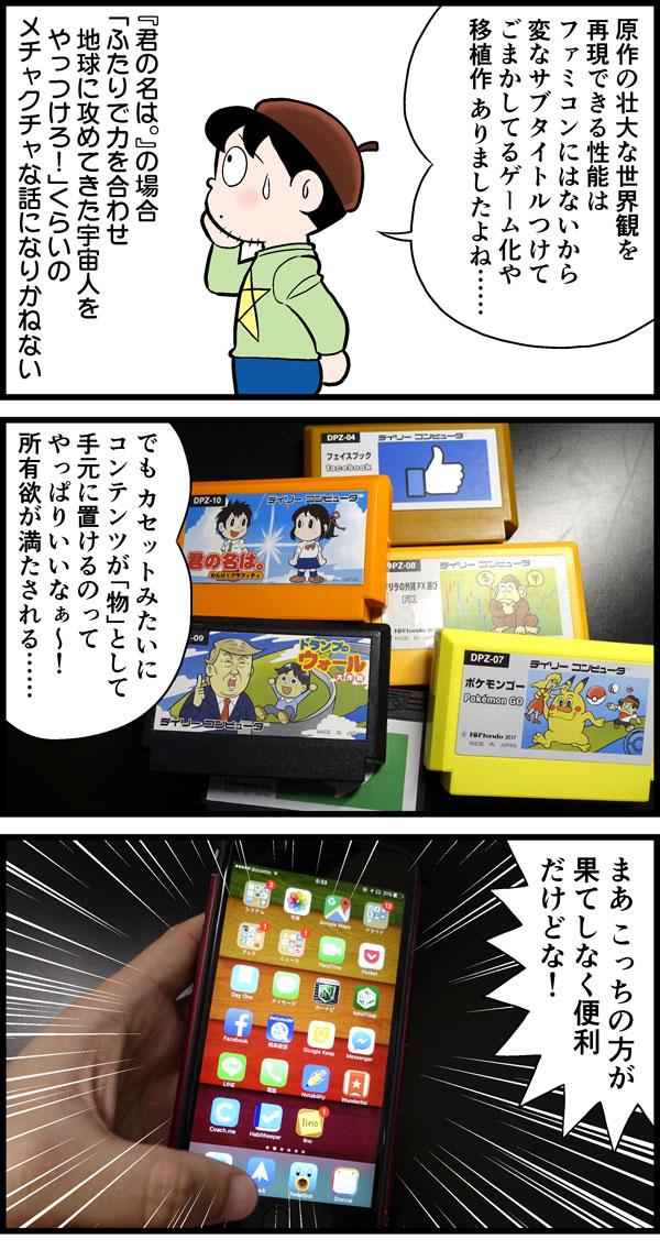 https://backnumber.dailyportalz.jp/2017/01/25/b/img/pc/i005.jpg