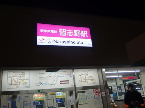 こ、ここにあのゴージャスが? い、いやそんなはずはない。あそうだ、きっとJRの習志野駅だ。