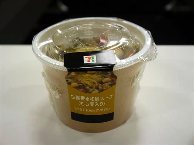 セブンイレブン「生姜香る和風スープ(もち麦入り)」</span>