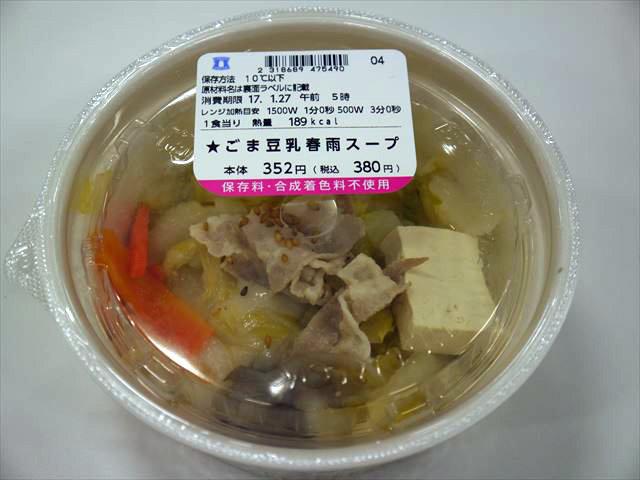 「ごま豆乳春雨スープ」</span>だ。
