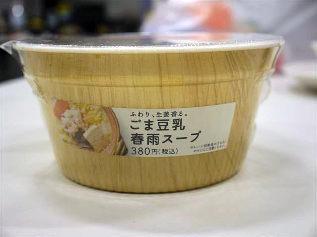 「ふわり、生姜香る。ごま豆乳春雨スープ」</span>きたー!