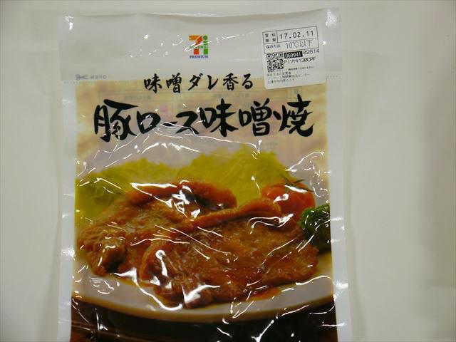 「味噌ダレ香る 豚ロース味噌焼」</span>