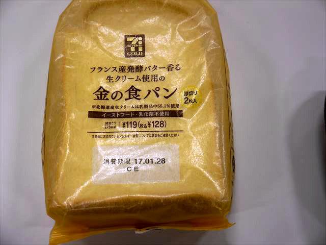 続いては「フランス産発酵バター香る 生クリーム使用の金の食パン」</span>だ。