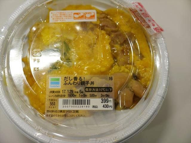 ファミリーマートの「だし香る!ふんわり親子丼」</span>。