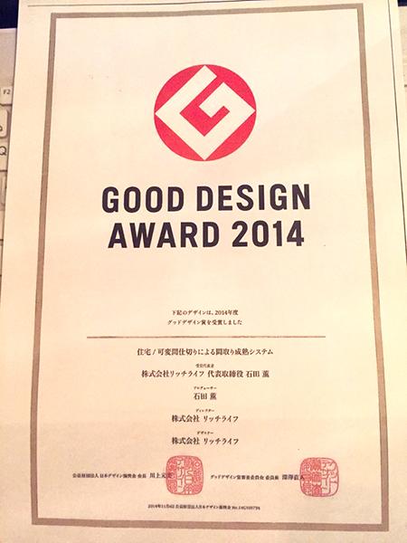グッドデザイン賞も受賞している!