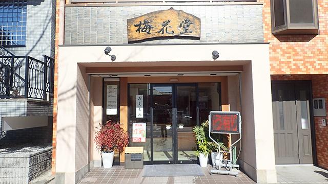 愛知で鬼まんじゅうと言えば「覚王山」と言われるくらい覚王山駅周辺には鬼まんじゅう屋さんが多い。