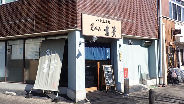 こちらも覚王山の名店、吉芋。店名からして芋のお菓子専門店である。
