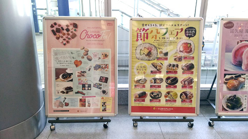 新横浜のタカシマヤフードメゾンは節分とバレンタインが一見同様の扱いのようだが、バレンタインの方が圧倒的にパネルの掲載場所が多かった